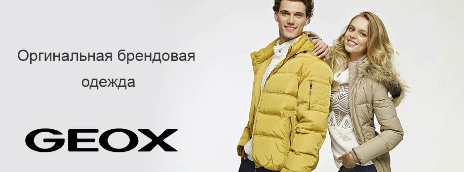 Оригинальная брендовая одежда - Geox